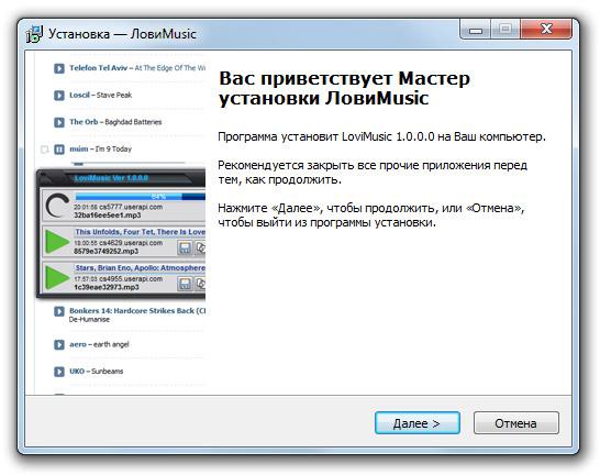 Програма ЛовиMusic 1,8,0,0 - качайте всі музичні файли