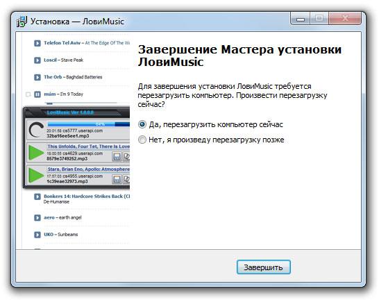 Скачать Lovimusic Программу - фото 4
